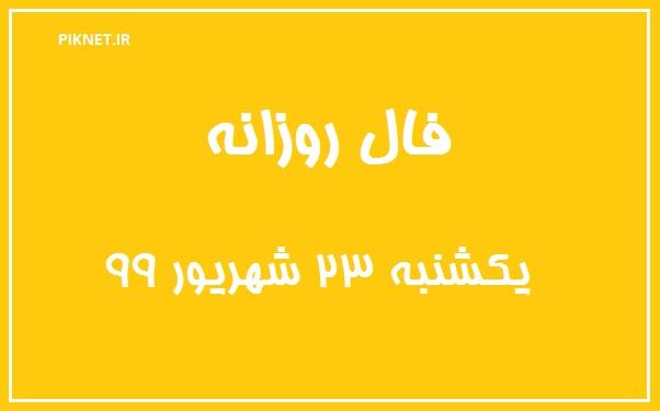 فال روزانه یکشنبه 23 شهریور 99 + فال حافظ آنلاین امروز