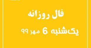 فال روزانه یکشنبه 6 مهر 99 + فال حافظ آنلاین با تعبیر دقیق