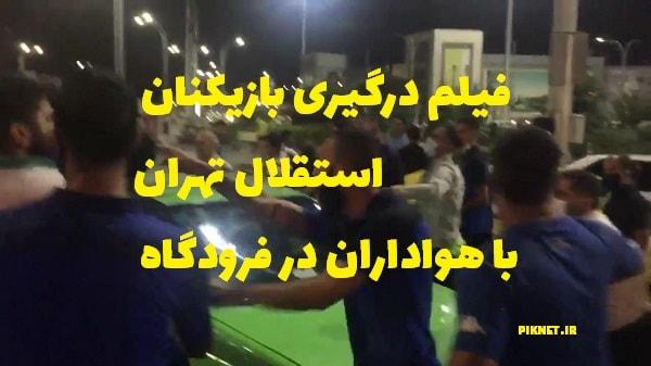فیلم درگیری بازیکنان استقلال تهران با هواداران در فرودگاه