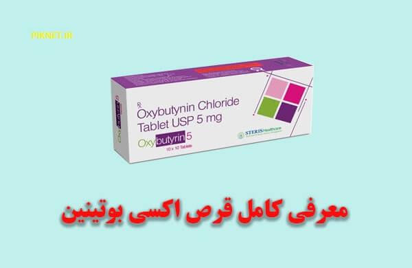 قرص اکسی بوتینین برای چه بیماری است؟ + نحوه مصرف و عوارض جانبی