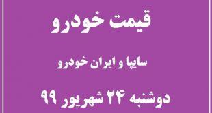 قیمت روز خودروهای سایپا و ایران خودرو امروز دوشنبه 24 شهریور 99