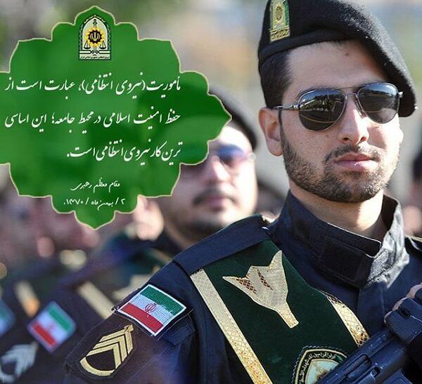 متن تبریک روز نیروی انتظامی