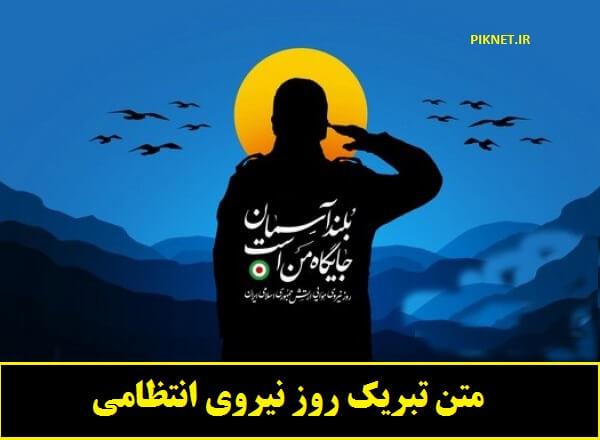 اس ام اس و متن تبریک روز نیروی انتظامی