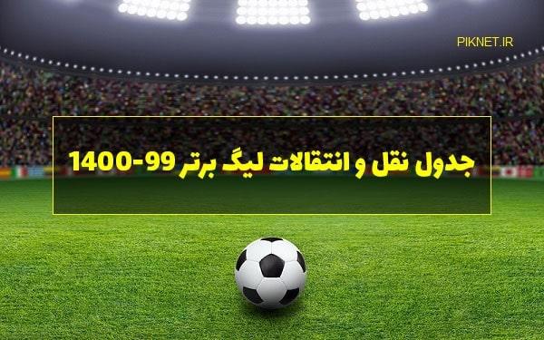 نقل و انتقالات لیگ برتر فوتبال ایران در سال 99 1400