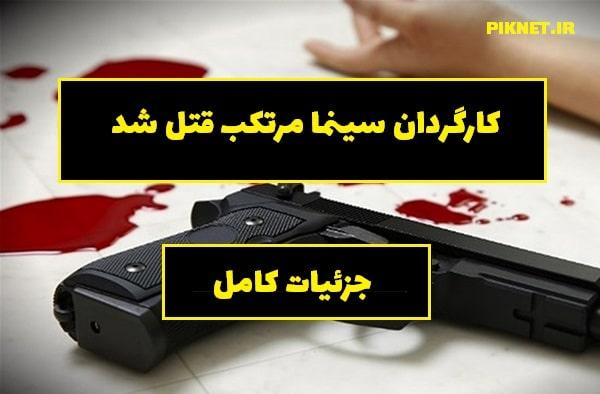 کارگردان معروف سینما مرتکب قتل شد + جزئیات کامل