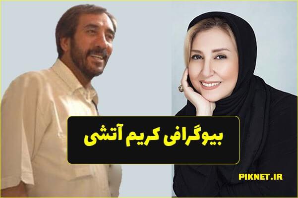 بیوگرافی کریم آتشی و همسرش مرجانه گلچین + علت طلاق و ماجرای قتل