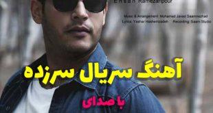 دانلود آهنگ تیتراژ میانی سریال سرزده از احسان رمضانپور