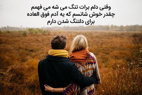 اس ام اس عاشقانه برای همسر