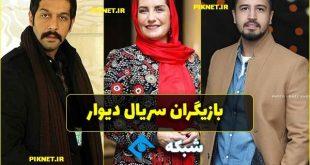 اسامی بازیگران سریال دیوار | خلاصه داستان سریال دیوار + تصاویر