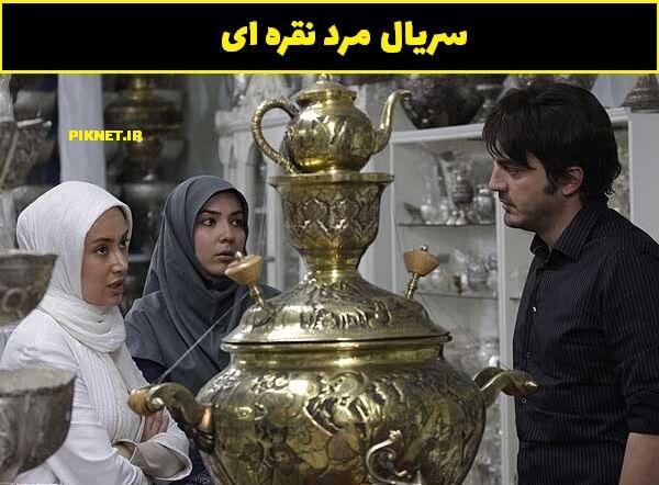 خلاصه داستان سریال مرد نقره ای