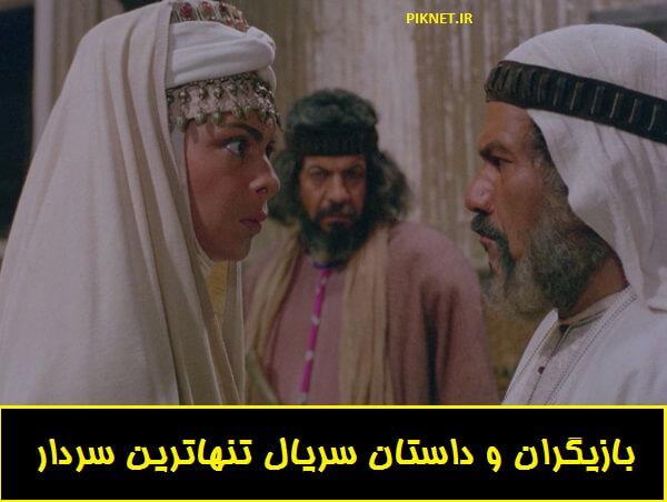 سریال تنهاترین سردار | اسامی بازیگران و داستان سریال تنهاترین سردار