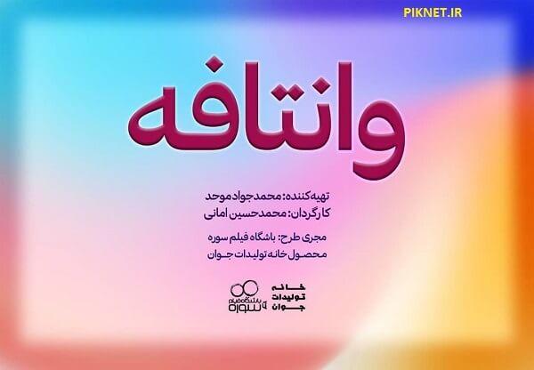 داستان و بازیگران فیلم وانتافه + تصاویر