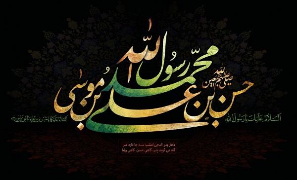 اس ام اس رحلت رسول اکرم (ص) و شهادت امام حسن مجتبی (ع)