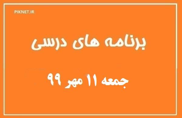 برنامه های درسی جمعه 11 مهر شبکه های آموزش، چهار و قرآن