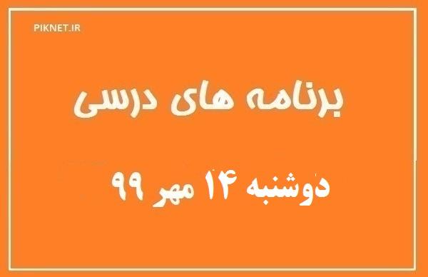 برنامه مدرسه تلویزیونی ایران دوشنبه 14 مهر 99