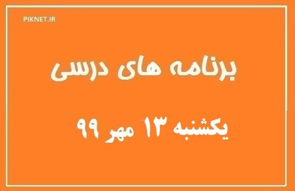 برنامه مدرسه تلویزیونی ایران یکشنبه 13 مهر