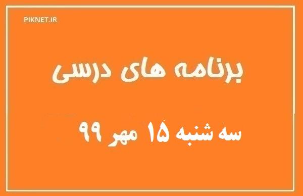 جدول دروس مدرسه تلویزیونی ایران سه شنبه 15 مهر