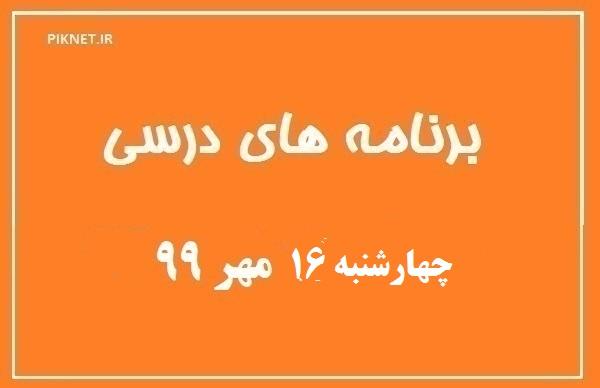 برنامه های درسی چهارشنبه 16 مهر شبکه های آموزش، چهار و قرآن
