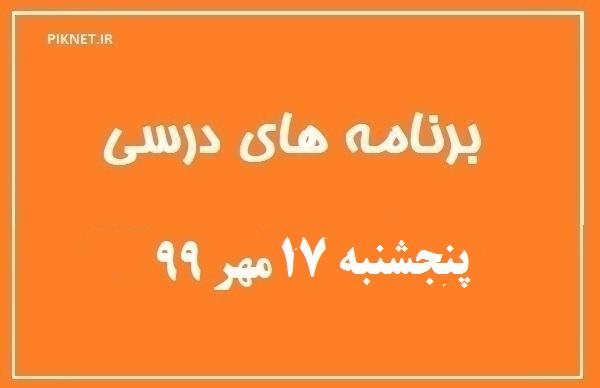برنامه درسی مدرسه تلویزیونی ایران پنجشنبه 17 مهر