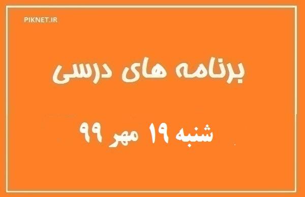 جدول پخش برنامه های درسی شنبه 19 مهر شبکه های آموزش، چهار و قرآن