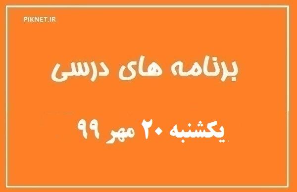 جدول زمانی آموزش تلویزیونی دانش آموزان یکشنبه ۲۰ مهر