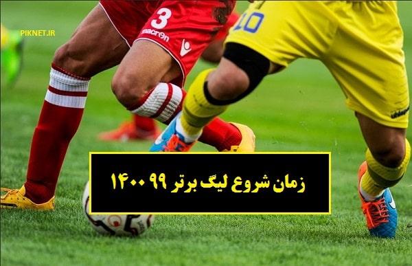 تاریخ و زمان شروع لیگ برتر 99 1400