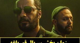 تاریخ دقیق و زمان پخش سریال قورباغه به کارگردانی هومن سیدى
