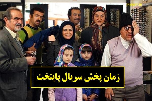 زمان پخش سریال پایتخت از شبکه آی فیلم + ساعت پخش تکرار