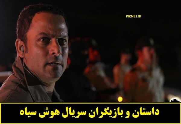 بازیگران سریال هوش سیاه + خلاصه داستان