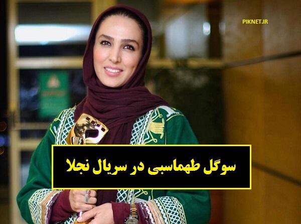 بیوگرافی سوگل طهماسبی بازیگر نقش ثریا در سریال نجلا