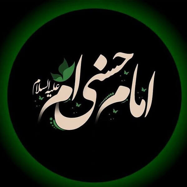 اس ام اس تسلیت شهادت امام حسن مجتبی (ع)
