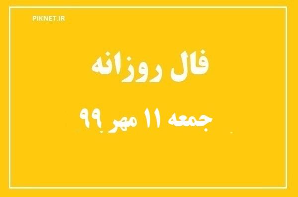 فال روزانه جمعه 11 مهر 99 + فال حافظ آنلاین با تعبیر دقیق و فال روز تولد