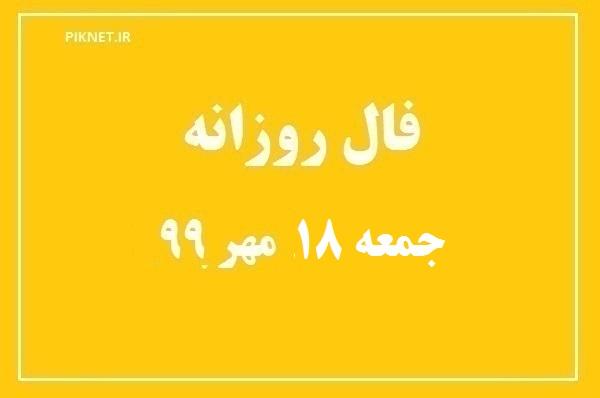 فال روزانه جمعه 18 مهر 99 + فال حافظ آنلاین با تعبیر و فال روز تولد