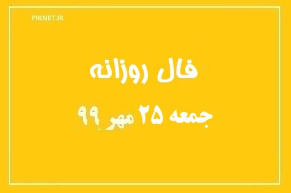 فال روزانه جمعه 25 مهر 99 + فال حافظ آنلاین و فال امروز 99/7/25
