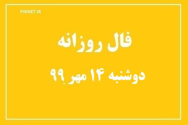 فال روزانه دوشنبه 14 مهر 99 + فال حافظ آنلاین با تعبیر دقیق و فال روز تولد