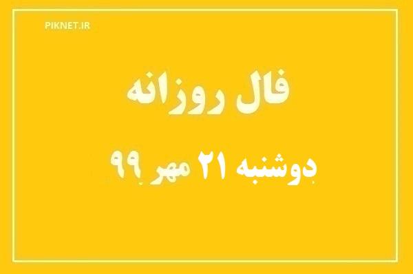 فال روزانه دوشنبه 21 مهر 99 + فال حافظ آنلاین با تعبیر و فال روز تولد
