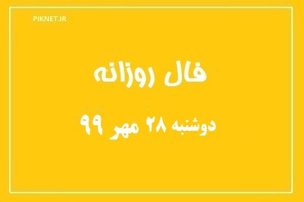 فال روزانه دوشنبه 28 مهر 99 + فال حافظ آنلاین