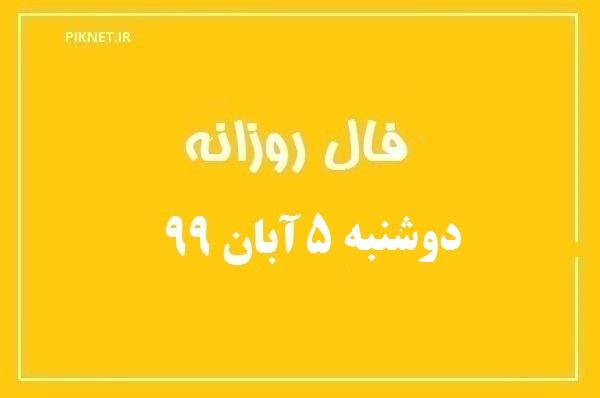 فال روزانه دوشنبه 5 آبان 99 + فال حافظ آنلاین با تعبیر دقیق