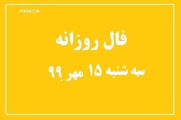 فال روزانه سه شنبه 15 مهر 99 + فال حافظ آنلاین با تعبیر و فال روز تولد