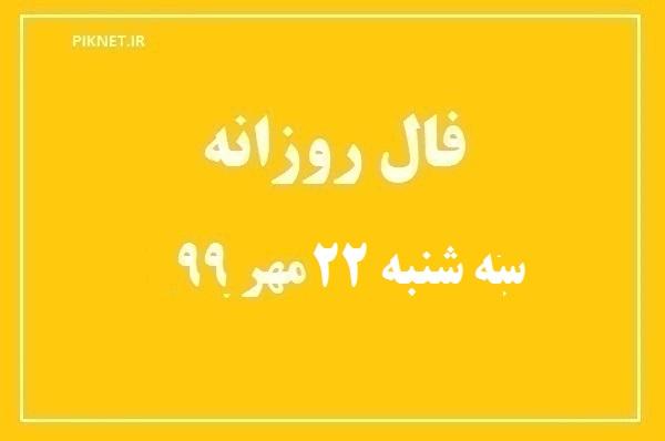 فال روزانه سه شنبه 22 مهر 99 + فال حافظ آنلاین و فال روز تولد