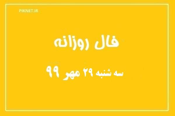 فال روزانه سه شنبه 29 مهر 99 + فال حافظ آنلاین
