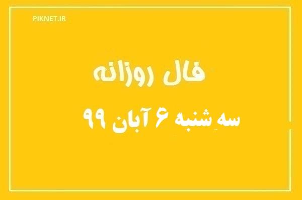 فال روزانه سه شنبه 6 آبان 99 + فال حافظ آنلاین و فال امروز 99/8/6