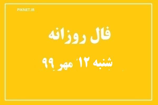 فال روزانه شنبه 12 مهر 99 + فال حافظ آنلاین با تعبیر دقیق و فال روز تولد