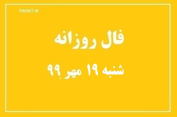 فال روزانه شنبه 19 مهر 99 + فال حافظ آنلاین با تعبیر و فال روز تولد
