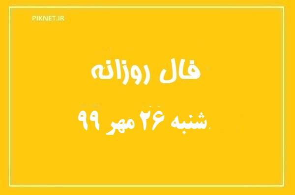 فال روزانه شنبه 26 مهر 99 + فال حافظ آنلاین و فال امروز 99/7/26