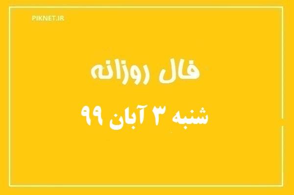 فال روزانه شنبه 3 آبان 99 + فال حافظ آنلاین