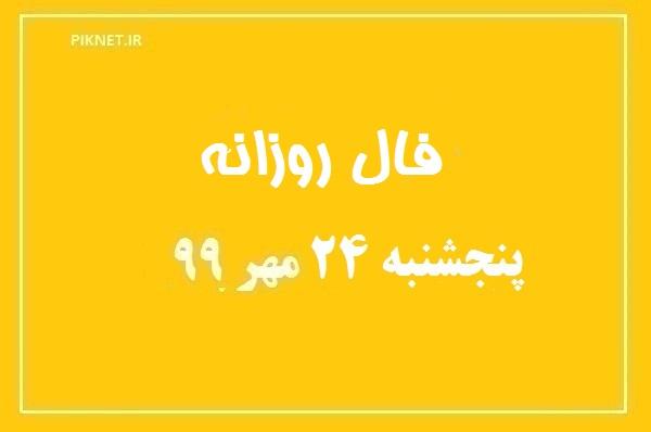فال روزانه پنجشنبه 24 مهر 99 + فال حافظ آنلاین و فال امروز 99/7/24