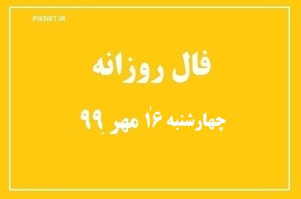 فال روزانه چهارشنبه 16 مهر 99 + فال حافظ آنلاین با تعبیر و فال روز تولد