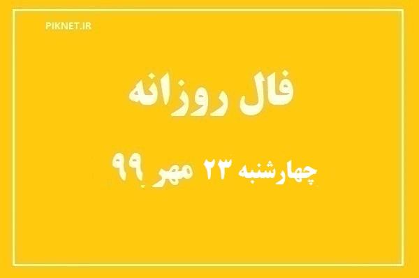 فال روزانه چهارشنبه 23 مهر 99 + فال حافظ آنلاین و فال روز تولد و فال امروز