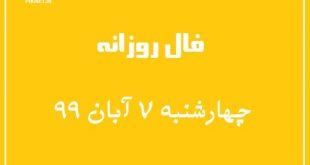 فال روزانه چهارشنبه 7 آبان 99 + فال حافظ آنلاین